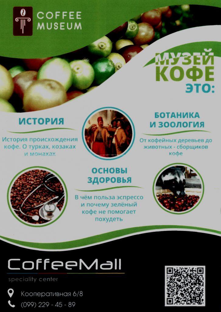 muzey-coffe